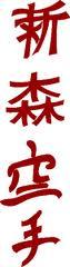nfk-kanji